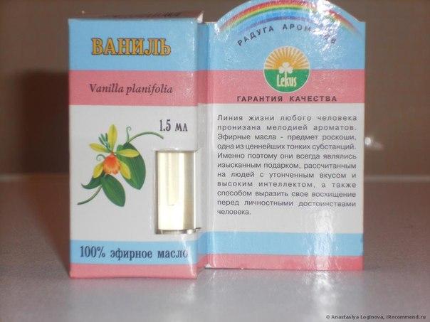 Настоящие ванильное эфирное масло