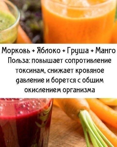 Морковь, яблоко, груша, манго