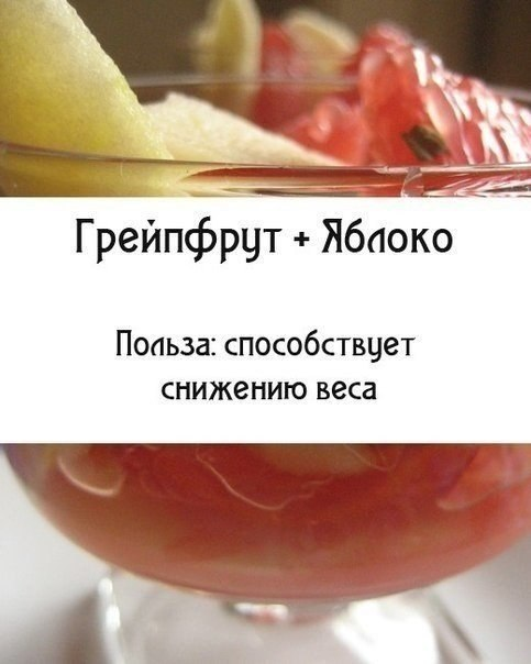 Грейпфрут, яблоко