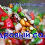 Салат с кедровым орешком
